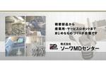 株式会社ソーワMDセンター