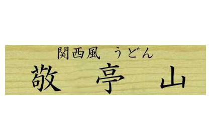 関西風うどん 敬亭山