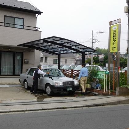 株式会社湘和タクシーFiT