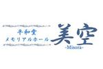 株式会社平和堂典礼 平和堂「メモリアルホール美空」