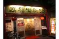 中国料理 萬福楼