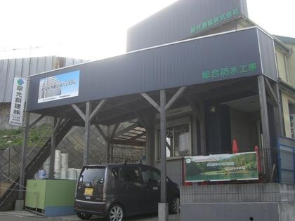 翠光創建株式会社