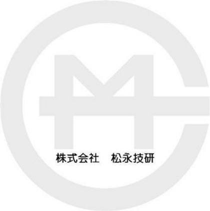 株式会社 松永技研