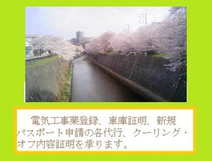 藤沢北部山本行政書士事務所