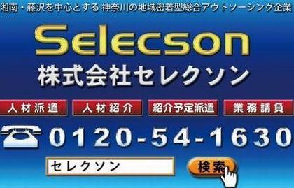 株式会社 セレクソン