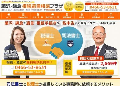 トラスティ藤沢司法事務所(司法書士)