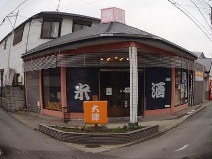 (株)大澤商店