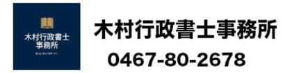木村行政書士事務所