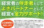 中島英海社労士事務所