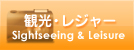 観光・レジャー:Sightseeing & Leisure
